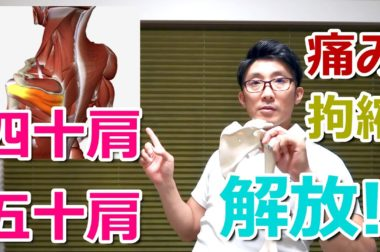セルフケア・ホームエクササイズ動画